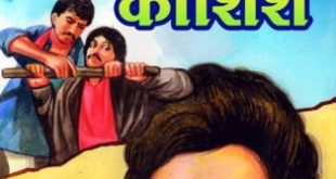 Free Download Aakhiri Koshish Surender Mohan Pathak Hindi Novel Pdf