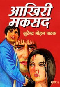 Free Download Aakhiri Maksad Surender Mohan Pathak Hindi Novel Pdf