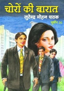 Free Download Choron Ki Baraat Surender Mohan Pathak Hindi Novel Pdf