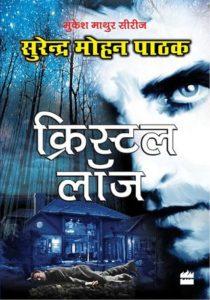 Free Download Crystal Lodge Surender Mohan Pathak Hindi Novel Pdf