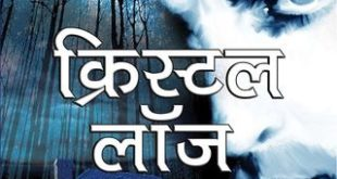 Free Download Crystal Lodge Surender Mohan Pathak Hindi Novel Pdf