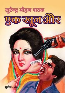 Free Download Ek Khoon Aur Surender Mohan Pathak Hindi Novel Pdf