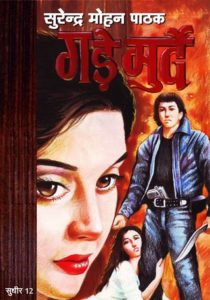 Free Download Gade Murde Surender Mohan Pathak Hindi Novel Pdf