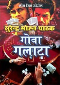 Free Download Goa Galata Surender Mohan Pathak Hindi Novel Pdf