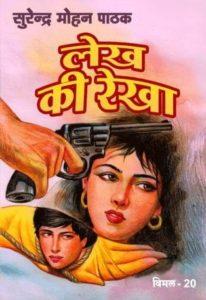 Free Download Lekh Ki Rekha Surender Mohan Pathak Hindi Novel Pdf