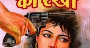 Free Download Lekh Ki Rekha Surender Mohan Pathak Hindi Novel Pdf