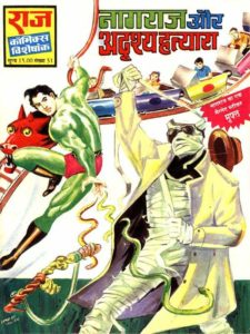 Free Download Nagraj Aur Adhrishya Hatyara Hindi Comics Pdf