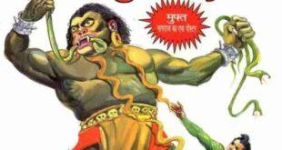 Free Download Nagraj Aur Kabuki Ka Khajana Hindi Comics Pdf