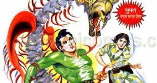 Free Download Nagraj Aur Laal Maut Hindi Comics Pdf
