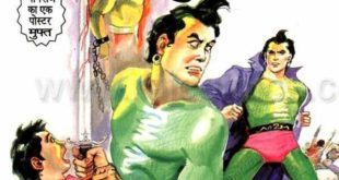 Free Download Nagraj Ka Dushman Hindi Comics Pdf