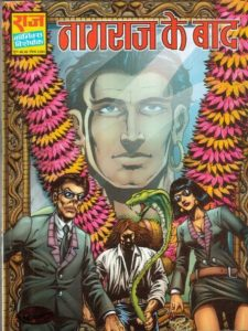 Free Download Nagraj Ke Baad Hindi Comics Pdf