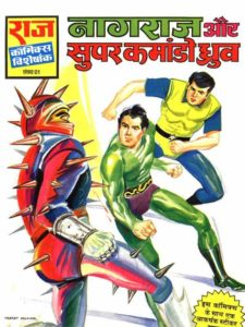 Free Download Nagraj aur Super Commando Dhruv Hindi Comics Pdf