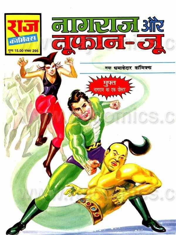 Raj comics nagayan series free download - Starbucks film complet