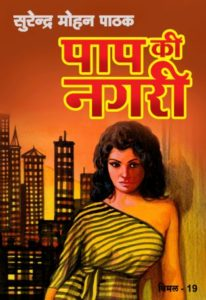 Free Download Pap Ki Nagari Surender Mohan Pathak Hindi Novel Pdf