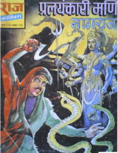 Free Download Pralayankari Mani Nagraj Hindi Comics Pdf