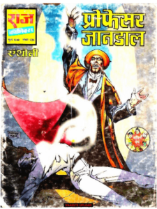Free Download Professor Jaan Daal Anthony Hindi Comics Pdf
