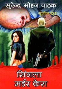Free Download Singla Murder Case Surender Mohan Pathak Hindi Novel Pdf