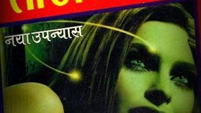 Free Download Teesra War Surender Mohan Pathak Hindi Novel Pdf