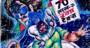 Free Download Baaz Ki Lalkaar Hindi Comics Pdf