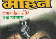 Free Download Dubai Ka Aaka Anil Mohan Hindi Novel Pdf
