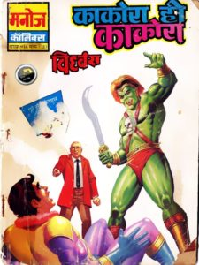 Free Download Kakora Hi Kakora Vidhwans Hindi Comics Pdf