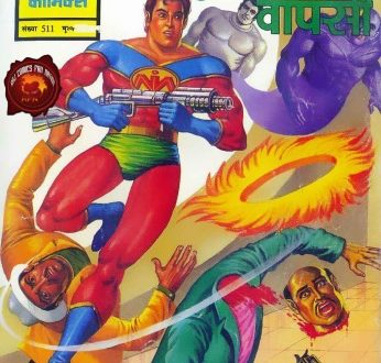 Free Download Mr India Ki Vapisi Hindi Comics Pdf