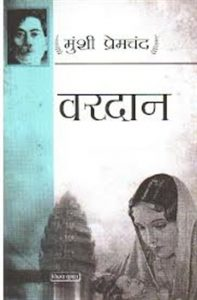 Free Download Vardan Munshi Premchand Hindi Novel Pdf