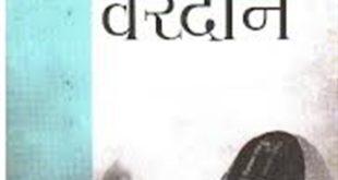 Free Download Vardan Munshi Premchand Hindi Novel Pdf