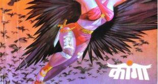 Free Download Dark 10 Kanga Hindi Comics Pdf