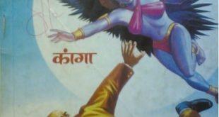 Free Download Fansi Kanga Hindi Comics Pdf