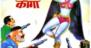 Free Download Hathkadi Kanga Hindi Comics Pdf