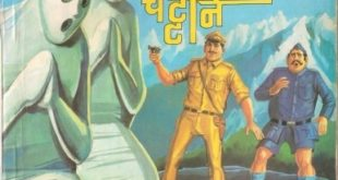 Free Download Inspector Manoj Aur Cheekhti Chattane Hindi Comics Pdf