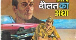Free Download Inspector Manoj Aur Daulat Ka Andha Hindi Comics Pdf
