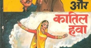Free Download Inspector Manoj Aur Katil Hawa Hindi Comics Pdf