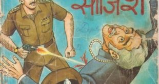 Free Download Inspector Manoj Aur Khatarnak Sajish Hindi Comics Pdf