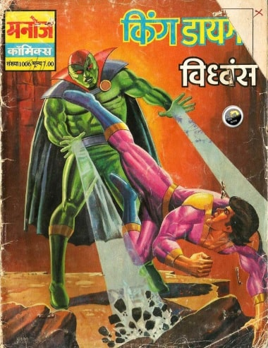Diamond comics hindi download