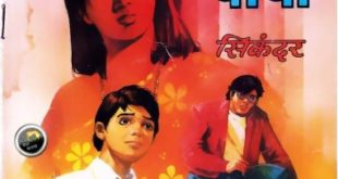 Free Download Mere Papa Sikandar Hindi Comics Pdf