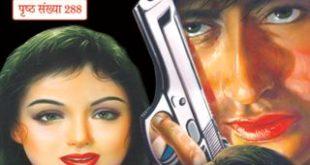 Free Download Mr. Challenge Ved Prakash Sharma Hindi Novel Pdf