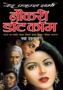 Free Download Naukari Dot Com Ved Prakash Sharma Hindi Novel Pdf