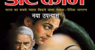Free Download Naukari Dot Com Ved Prakash Sharma Hindi Novel Pdf