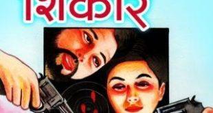 Free Download Akhiri Shikar Surender Mohan Pathak Hindi Novel Pdf