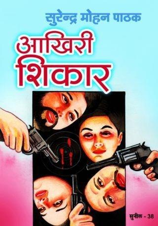 Surender mohan pathak novels