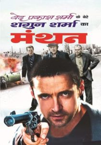 Free Download Manthan Shagun Sharma Hindi Novel Pdf