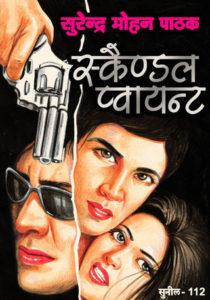 Free Download Scandal Point Surender Mohan Pathak Hindi Novel Pdf