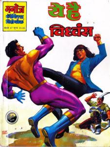 Free Download Ye Hai Vidhwans Hindi Comics Pdf