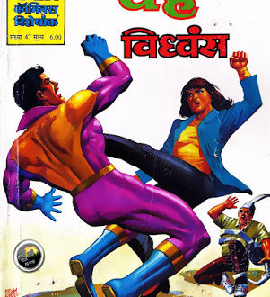 Free Download Ye Hai Vidhwans Hindi Comics Pdf