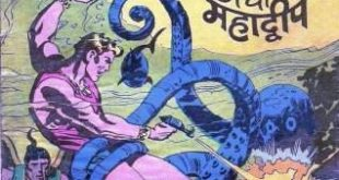 Free Download Andha Mahadweep Flash Gordon Hindi Comics Pdf