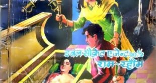 Free Download Bhatakti Aatma Ram Rahim Hindi Comics Pdf