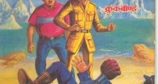 Free Download Chaandi ka Taapoo Crookbond Hindi Comics Pdf