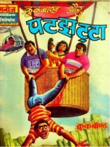 Champak Comics In Hindi Pdf - crisegene